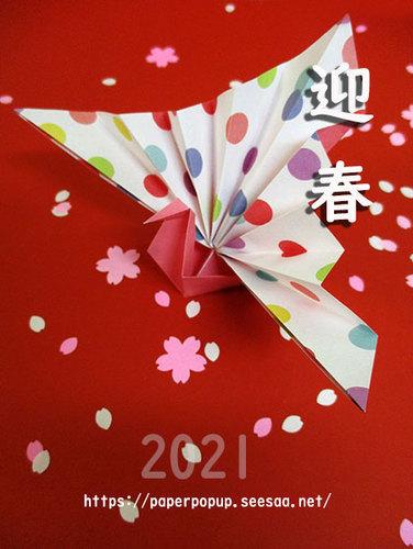 お正月 祝い鶴 100円均一.jpg