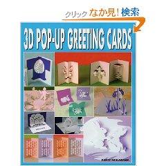 https://paperpopup.up.seesaa.net/image/_IMG_ybi_1_dd_6d_aiai2006_8_8_folder_947571_img_947571_41583036_48.jpg
