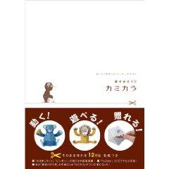 https://paperpopup.up.seesaa.net/image/_IMG_ybi_1_dd_6d_aiai2006_8_8_folder_947571_img_947571_41989926_27.jpg